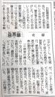 中日新聞4/12