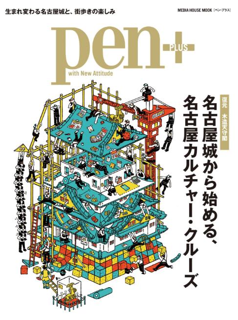 pen_表紙