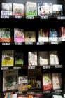 書店さんの棚