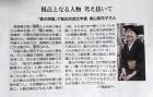 朝日新聞6/27
