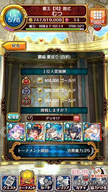 20180729-070654覇デッキ最終