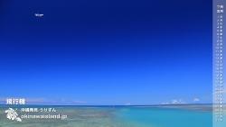 飛行機,デスクトップカレンダー,糸満市,喜屋武,青い海