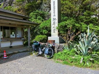 2018_Shikoku88Henro170.jpg
