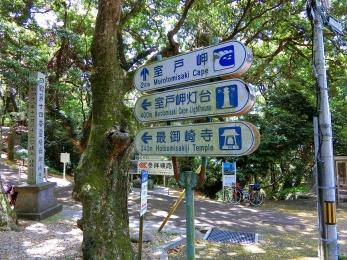 2018_Shikoku88Henro177.jpg