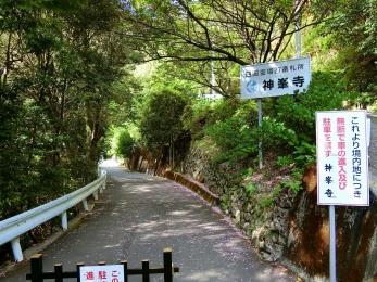 2018_Shikoku88Henro204.jpg