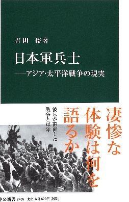 日本軍兵士―アジア・太平洋戦争の現実 吉田 裕