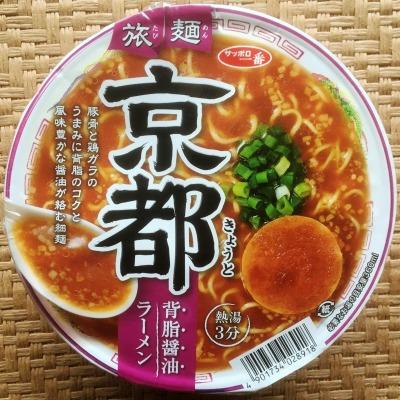 サッポロ一番 旅麺 京都