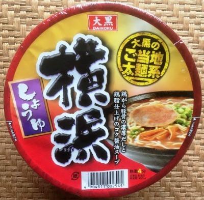 大黒食品 横浜しょうゆ カップ麺