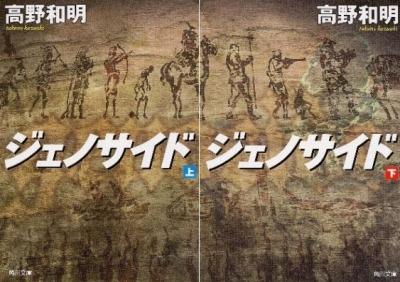 ジェノサイド 上・下 高野和明 角川文庫