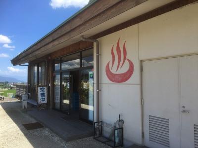 韮崎旭温泉