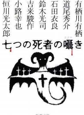 七つの死者の囁き (新潮文庫) 7名の著者