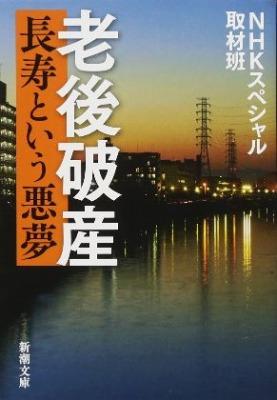老後破産 NHKスペシャル取材班