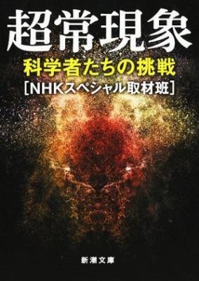 超常現象: 科学者たちの挑戦 NHKスペシャル取材班