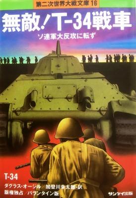 無敵!T34戦車 ソ連軍大反攻に転ず