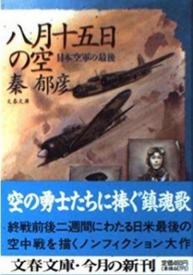 八月十五日の空 日本空軍の最後 秦 郁彦