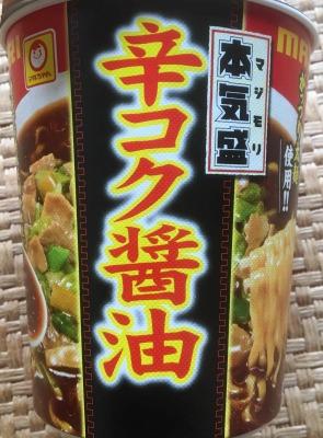 マルちゃん 本気盛 辛コク醤油