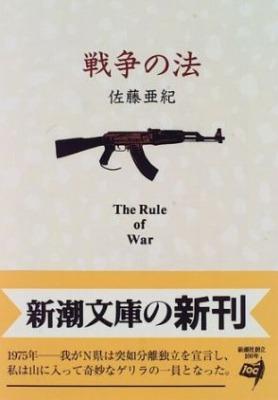 戦争の法 佐藤亜紀