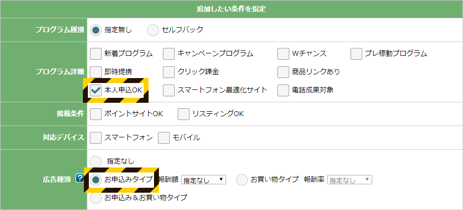 A8.net プログラム検索 本人申込OK