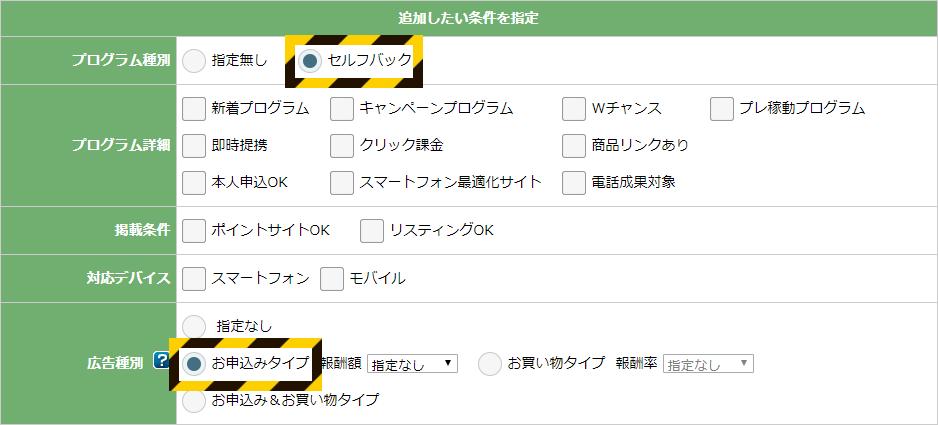 A8.net プログラム検索 セルフバック