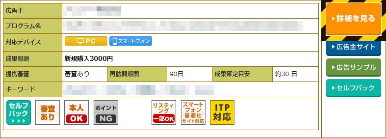 A8.net プログラム検索 詳細を見る