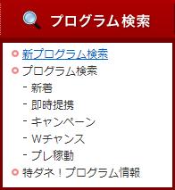 A8.net 新プログラム検索