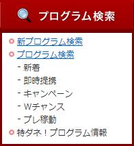 A8.net 新旧プログラム検索
