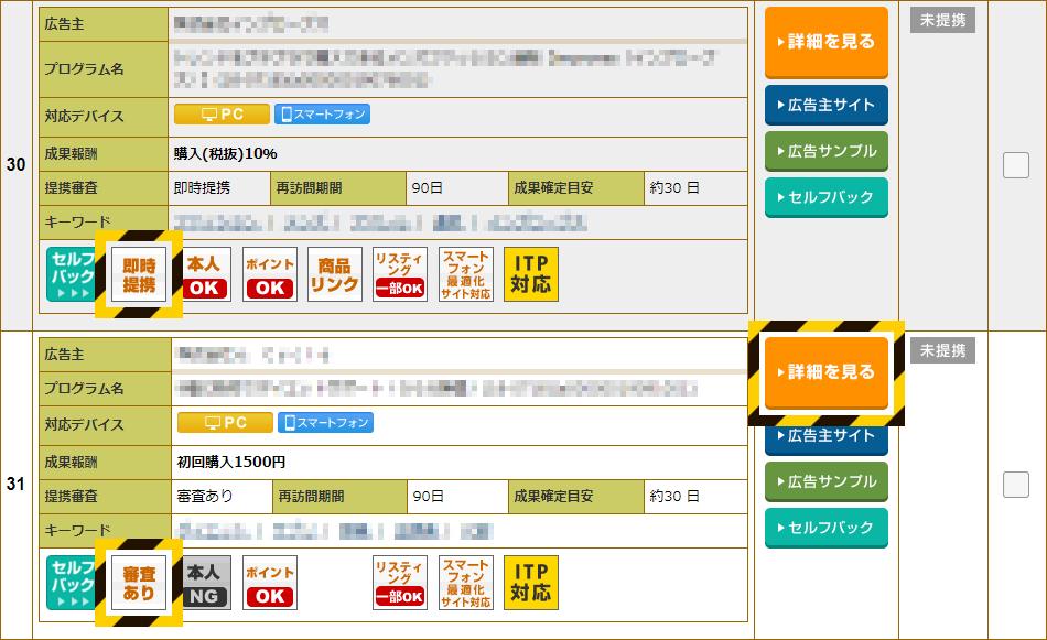 A8.net 即時提携/審査あり
