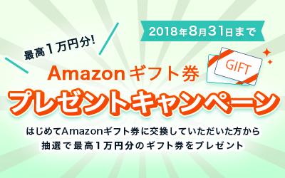 infoQ amazonギフト券プレゼント