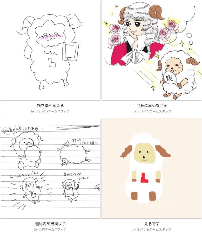 ライフメディア えるちゃんファンアート大募集 作品例