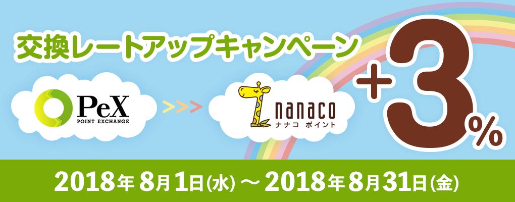 PeX nanaco 交換レートアップ