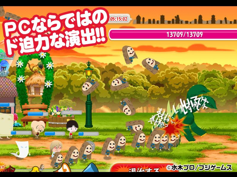 ポイントタウン ゲゲゲの鬼太郎妖怪横丁 プレイ画面