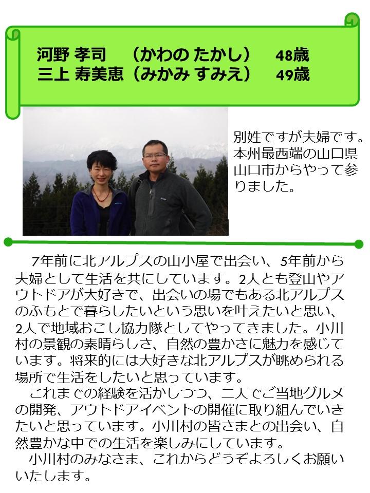第70号協力隊新聞2