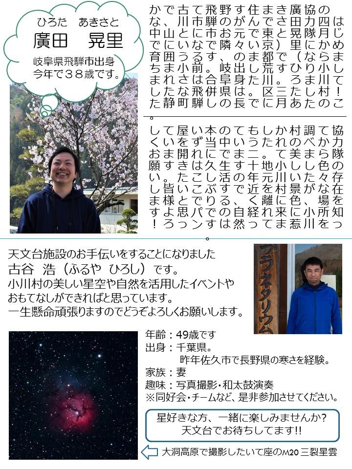 第70号協力隊新聞3