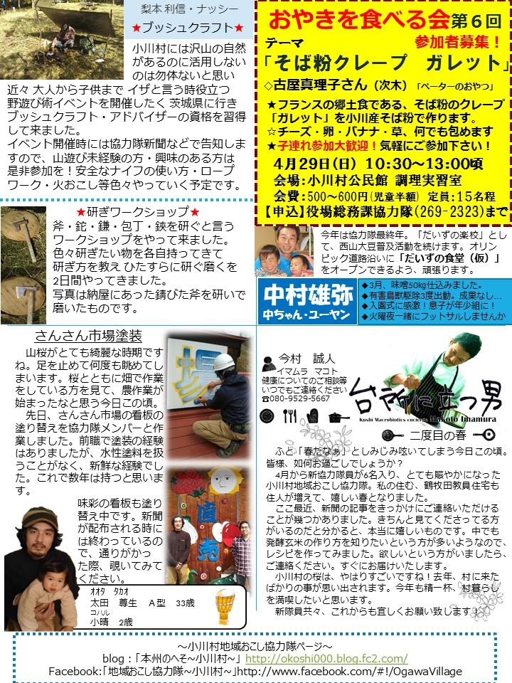 第70号協力隊新聞4