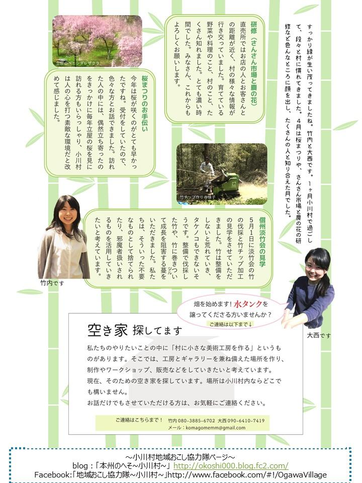第71号協力隊新聞4