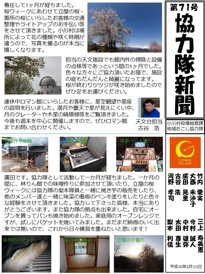 第71号協力隊新聞1