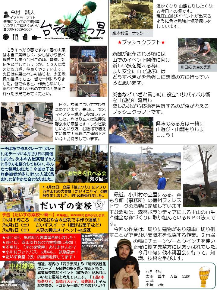 第71号協力隊新聞2