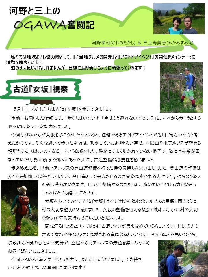 第71号協力隊新聞3