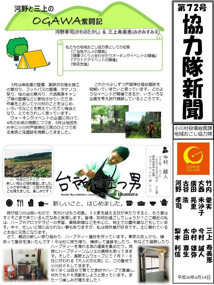 第72号協力隊新聞1