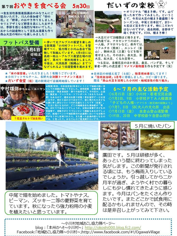 第72号協力隊新聞2