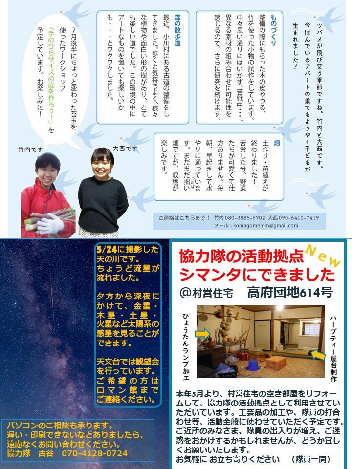 第72号協力隊新聞3