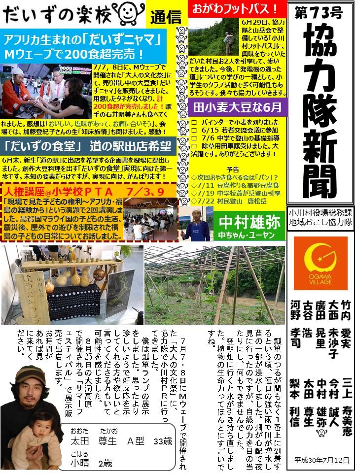 第73号協力隊新聞1