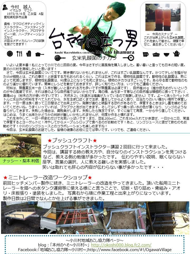 第73号協力隊新聞2