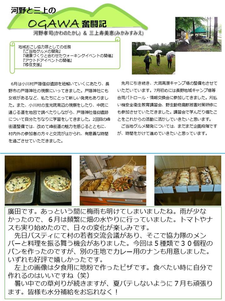 第73号協力隊新聞3