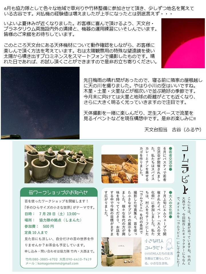 第73号協力隊新聞4