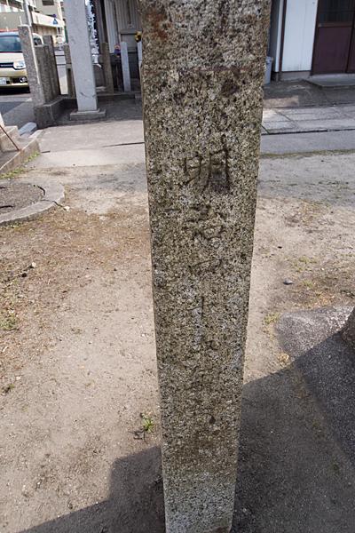 則武新町津島神石柱明治四十五年