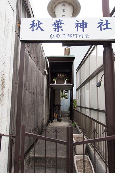 秋葉神社(枇杷島3)入り口