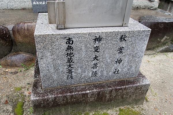 庄内通4秋葉神社賽銭箱土台