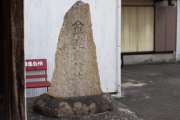 引山天王社秋葉社コンプらの石碑