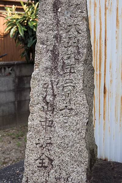 引山天王社秋葉社大正九年の石碑
